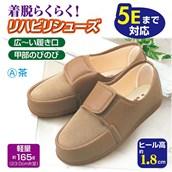 ■リハビリシューズ紳士用 (全4色・24.0〜27.0)