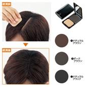 頭皮+髪用ファンデーション (おしゃれヘアーファンデーション) 1個 ナチュラルブラウン