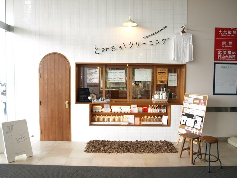 65年以上の歴史を持つ北海道発祥のクリーニング店