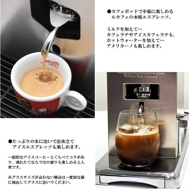 イタリア製コーヒーマシーン ルカフェ ピッコラ パール カフェポッド20個付き