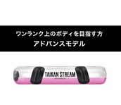 【MTG】タイカンストリーム アドバンス