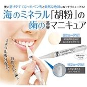 胡粉美人歯マニキュアEX2本組