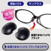 鼻盛りまめパッドS 5セット組 ブラック