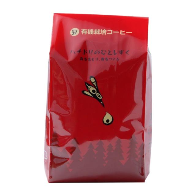 有機栽培 ハチドリのひとしずく 豆 200g  送料込