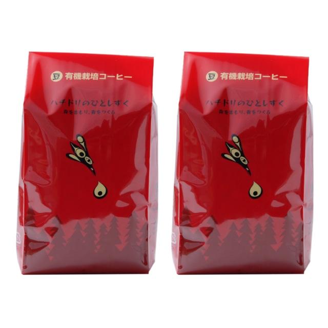 有機栽培 ハチドリのひとしずく 豆 200g×2  送料込