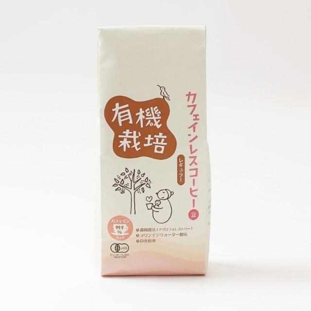 【カフェインレス】有機栽培 メキシコ産コーヒー 豆 200g  送料込