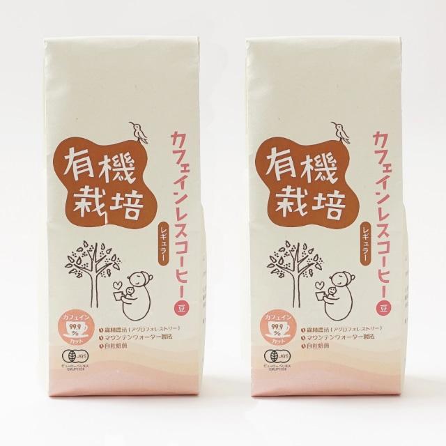 【カフェインレス】有機栽培 メキシコ産コーヒー 豆 200g×2  送料込