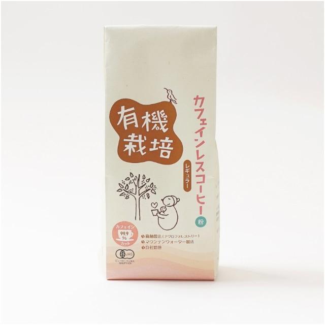 【カフェインレス】有機栽培 メキシコ産コーヒー 粉 200g  送料込