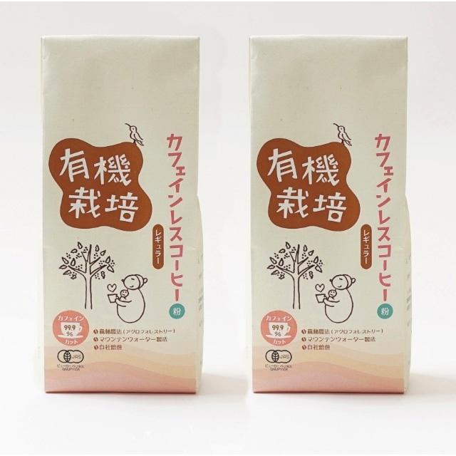 【カフェインレス】有機栽培 メキシコ産コーヒー 粉 200g×2  送料込