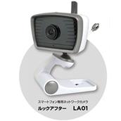 スマートフォン専用ネットワークカメラ  ルックアフター