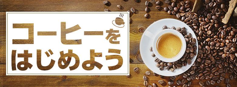 コーヒーをはじめよう