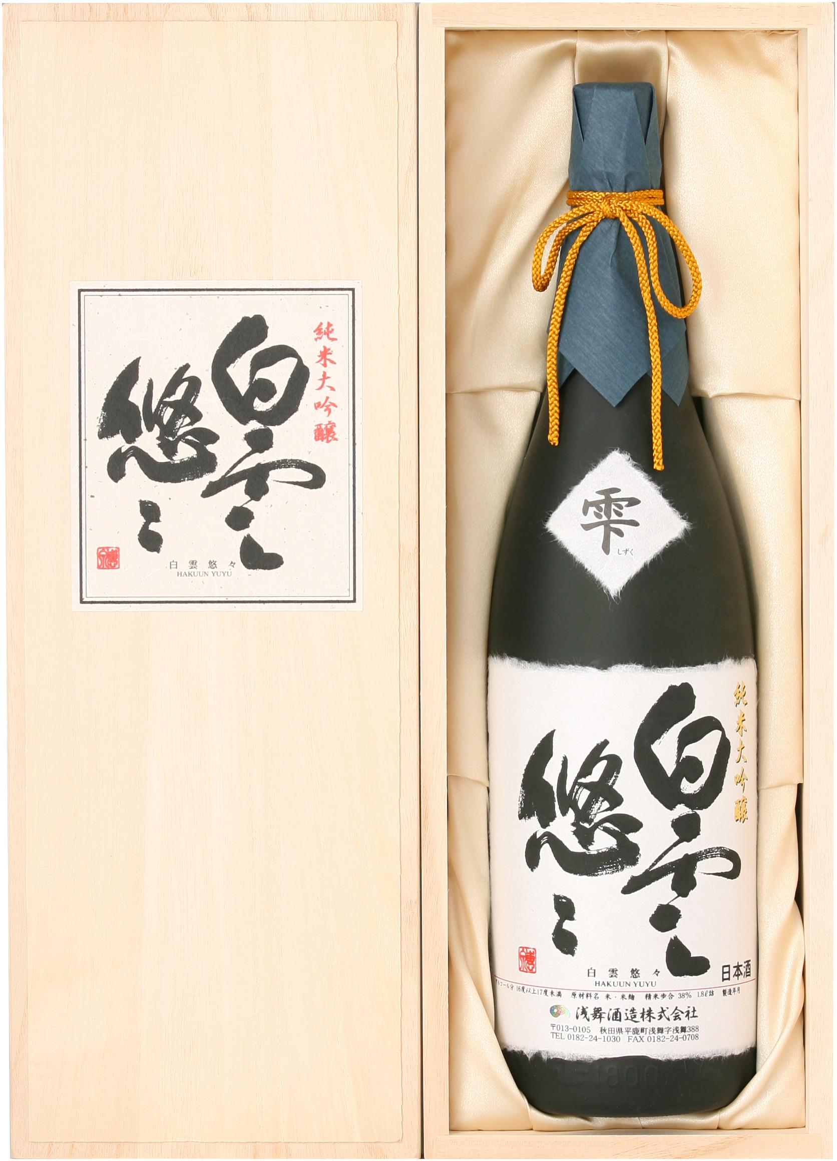 <2019 敬老の日ギフト>【酒類】浅舞酒蔵 純米大吟醸 白雲悠々 雫酒 1800ml 送料込