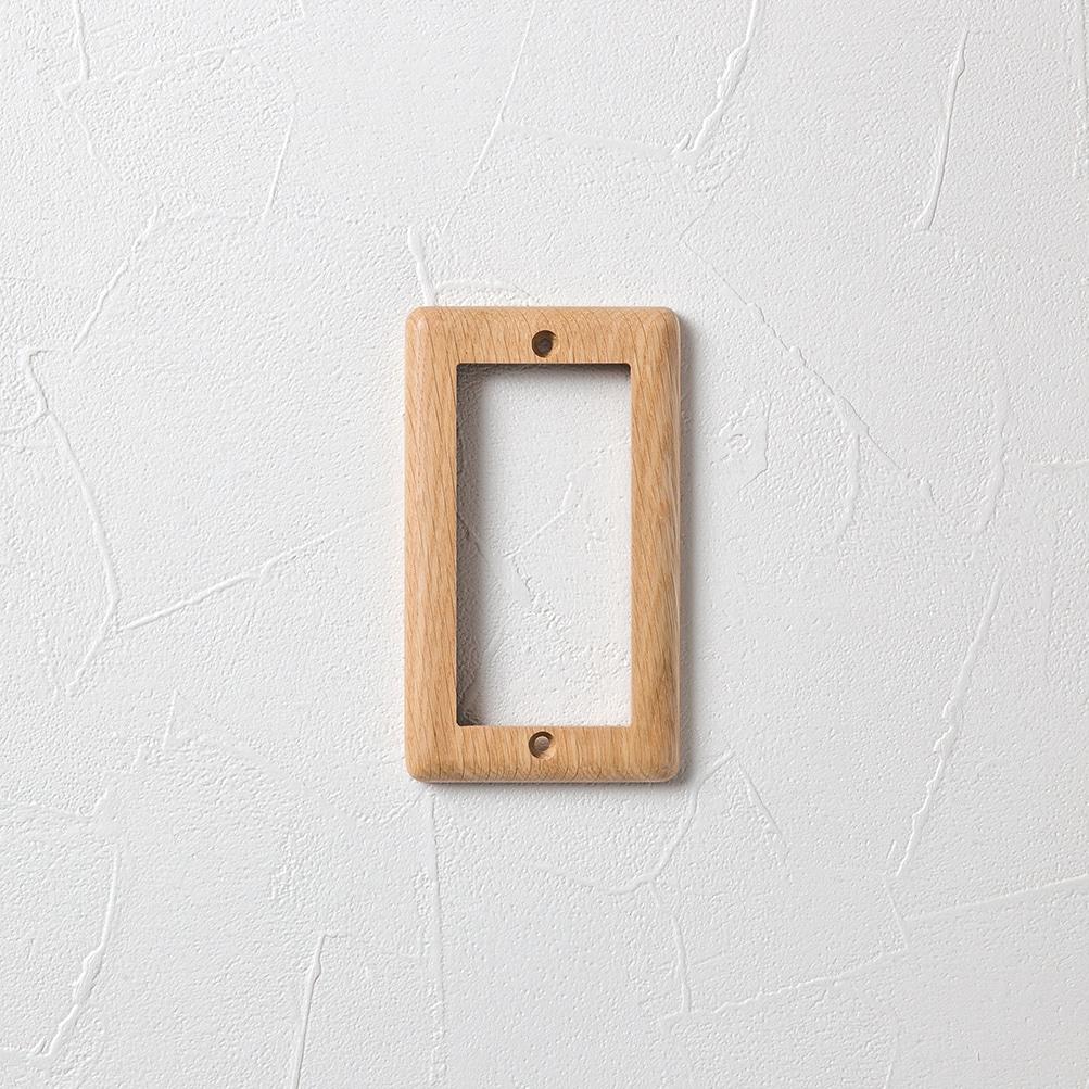 ササキ工芸 スイッチプレートワイド/ナラ 1列