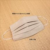洗えるマスクカバー 同色5枚セット 白茶