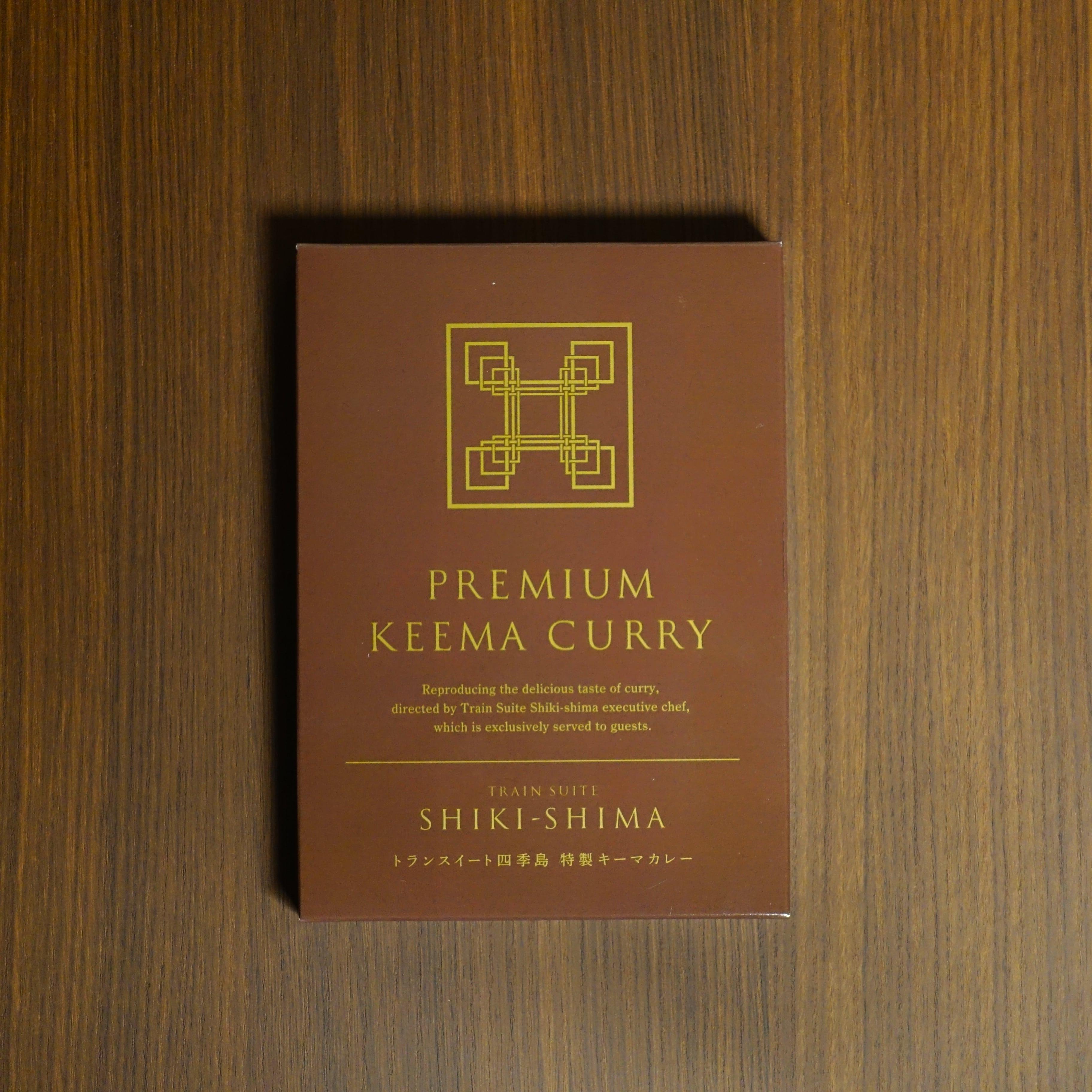 四季島 特製キーマカレー
