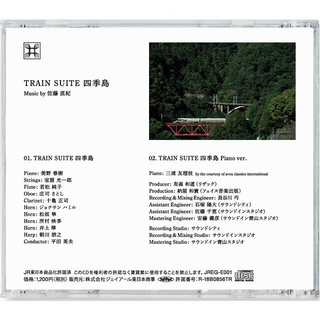 【四季島】テーマソングCD「TRAIN SUITE 四季島〜Music by 佐藤 直紀〜」