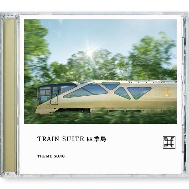 四季島テーマソングCD「TRAIN SUITE 四季島〜Music by 佐藤 直紀〜」  運行開始2周年記念パッケージ