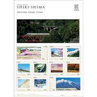 四季島 オリジナルフレーム切手