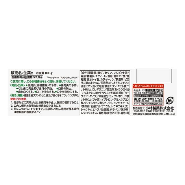 小林製薬 薬用歯みがき 生葉 100g