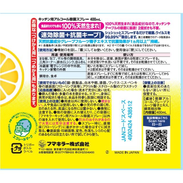 フマキラーキッチン用アルコール除菌 本体 400ml