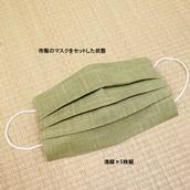 洗えるマスクカバー 同色5枚セット 浅緑