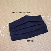 洗えるマスクカバー 同色5枚セット 鉄紺