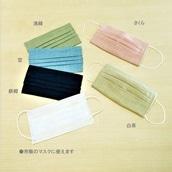 洗えるマスクカバー 5色セット