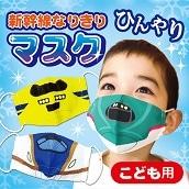 新幹線 冷感なりきりマスク 3柄組