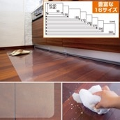 アキレス キッチン用透明フロアマット 60×90 (長さ全8種)