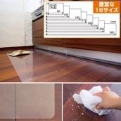 アキレス キッチン用透明フロアマット 80×90 (長さ全8種)