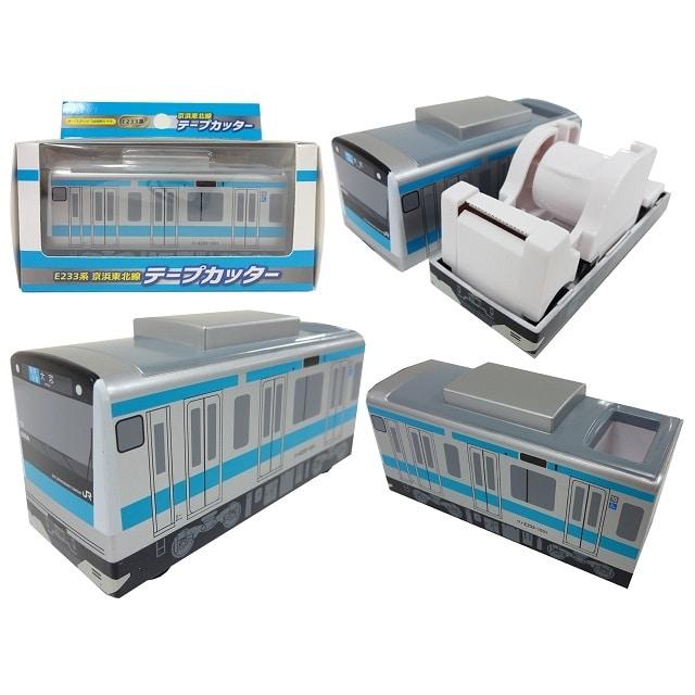 【レールヤード】JR東日本リテールネットオリジナル商品!!テープカッターE233系京浜東北線