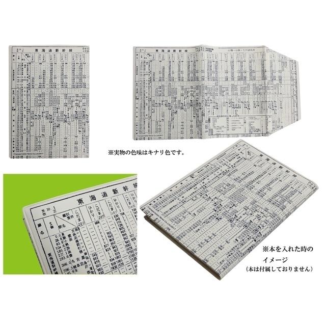 時刻表柄 文庫本ブックカバー 昭和39年版