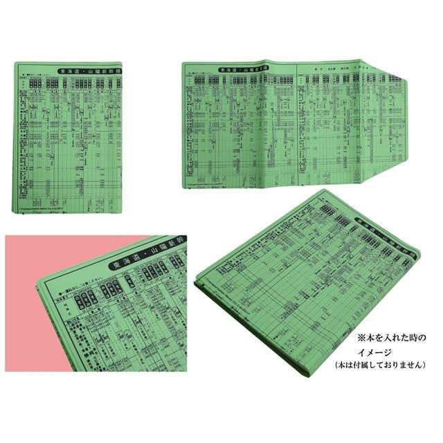 時刻表柄 文庫本ブックカバー 平成29年版