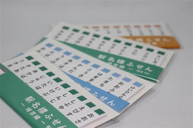 【レールヤード】オリジナル 駅名標ふせん 埼京線 東京ver.