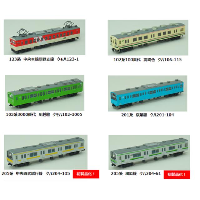 数量限定生産 JR東日本リテールネットオリジナル鉄道コレクション第2弾!!(ボール)