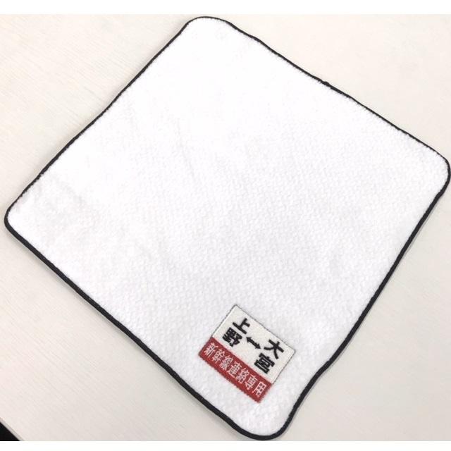 【レールヤード】新幹線リレー号刺繍入りタオルハンカチ( ホワイト)
