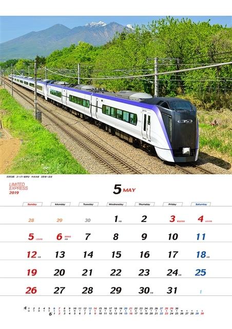 ◆2019 特急カレンダー
