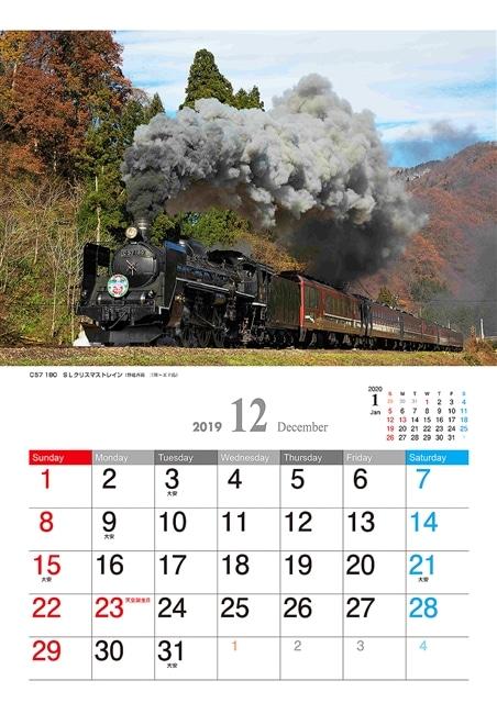 ◆2019 全国蒸気機関車カレンダー