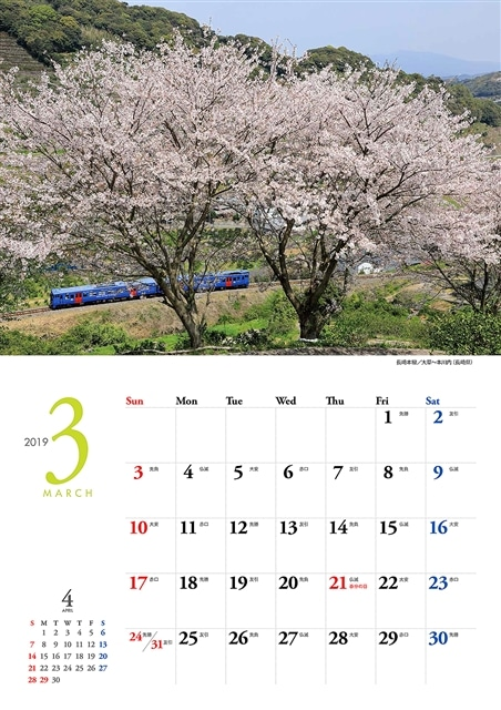 【ポイント5倍】先行予約販売!!◆2019 四季と鉄道カレンダー