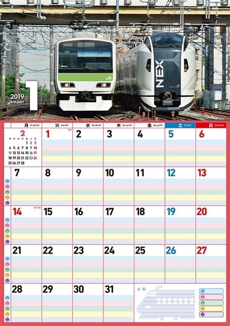 ◆2019 鉄道ファミリーカレンダー