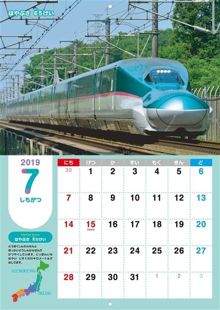 ◆2019 でんしゃだいすき!こどもカレンダー