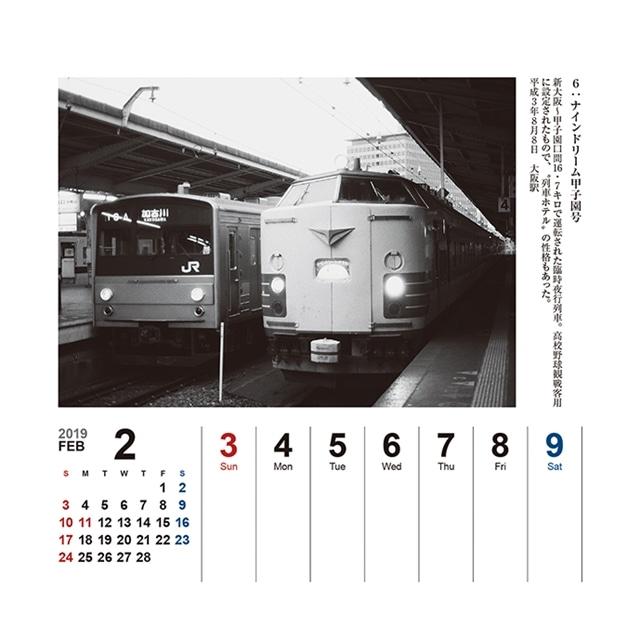 ◆2019 平成の鉄道シーン週めくり卓上カレンダー