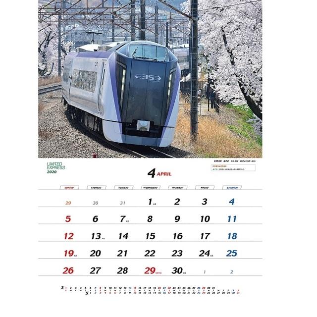 ◆2020 特急カレンダー◆