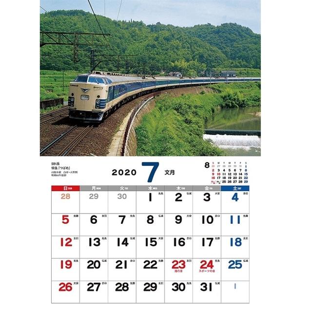 ◆2020  栄光の名列車カレンダー