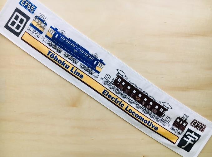 【レールヤード】  宇都宮線電化60周年 EF65 EF57マフラータオル