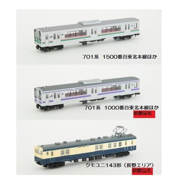 数量限定生産 JR東日本リテールネットオリジナル鉄道コレクション第一弾!!(ボール)