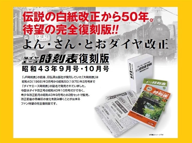 数量限定販売!ダイヤエース時刻表復刻版 昭和43年9月号・10月号