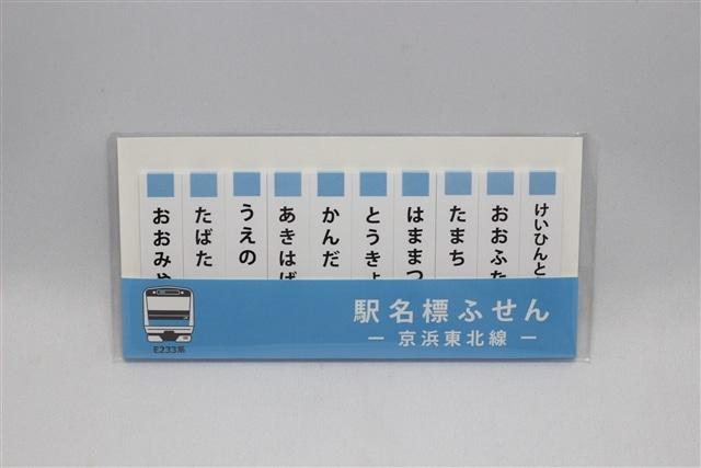 【レールヤード】オリジナル 駅名標ふせん 京浜東北線