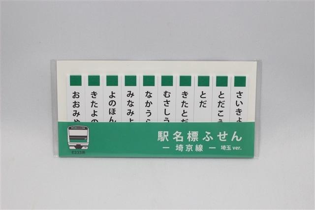 【レールヤード】オリジナル 駅名標ふせん 埼京線 埼玉ver.