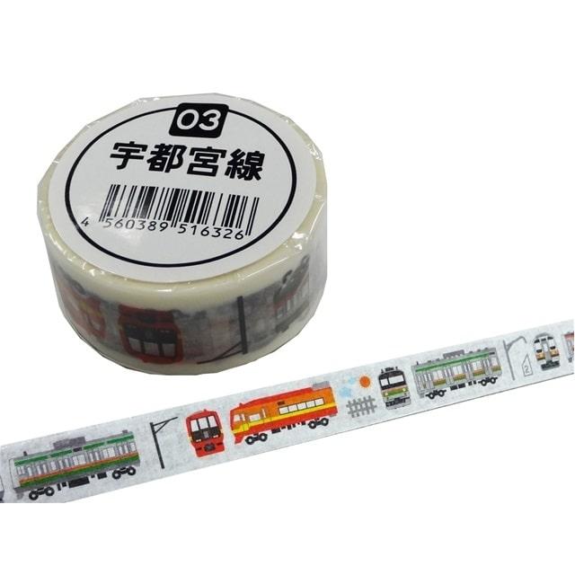 トレインマスキングテープ 宇都宮線